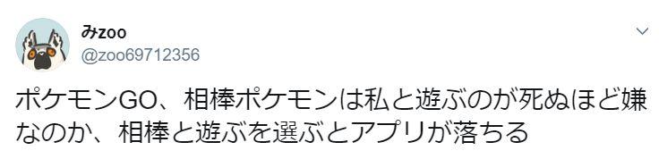 落ちる ポケモンgo